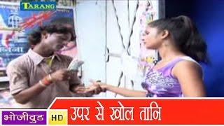 HD ऊपर से खोल तानी - Uper Se Khol Tani - Lover Kahe Na Rakhlis Re - Bhojpuri Hot Songs