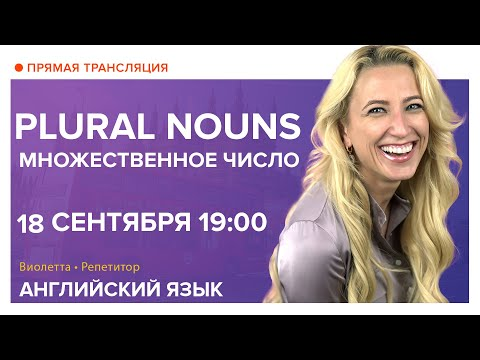 Английский язык   Множественное число. Plural Nouns