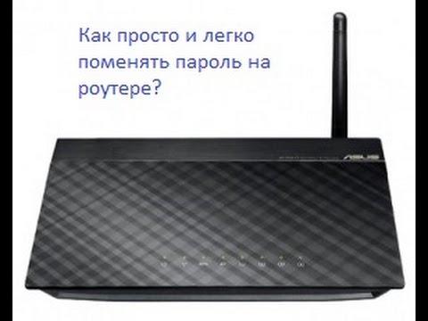 Смена пароля на Wi-fi роутере