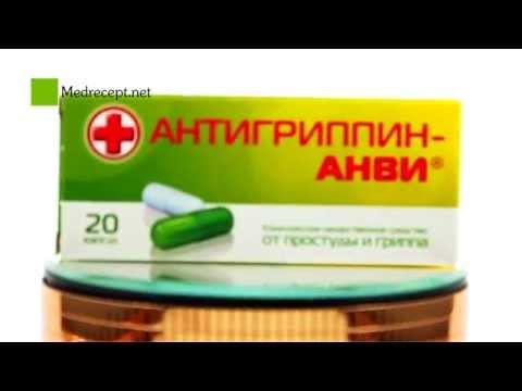 Медрецепт - Антигриппин-анви 20 капсул