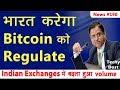 भारत करेगा Bitcoin को रेगुलेट, Indian Exchanges में बढ़ता हुआ Volume, Cardano Roadmap