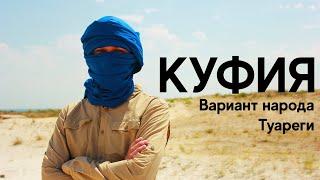 Куфия (Шемаг) для треккинга в пустыне: Вариант народа Туареги