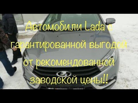 Из Димитровграда и Казани, в Купи Ладу Тольятти за новыми авто с выгодой