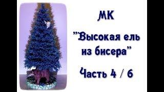 МК «Высокая голубая ель из бисера». Ч. 4/6. // Blue spruce from beads.