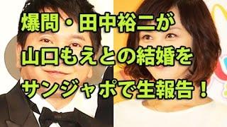 爆問・田中裕二が山口もえとの結婚をサンジャポで生報告!「今日、結婚...