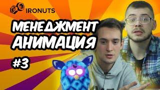 Ironuts Видеоблог №3. Менеджмент и Анимация