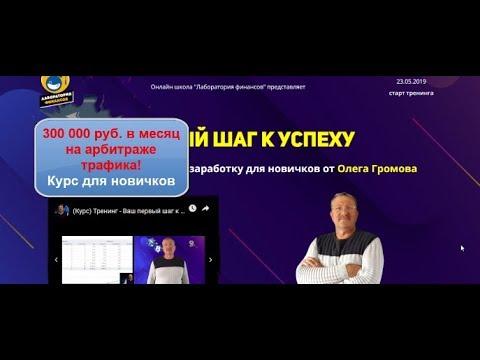 300 000 руб в месяц на арбитраже трафика! Курс для новичков от Олега Громова