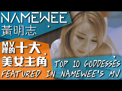 黃明志MV裡的10大美女主角 TOP 10 GODDESSES FEATURED IN NAMEWEE'S MV (29/04/2017)