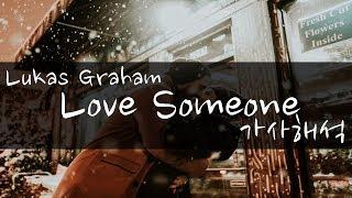 Lukas Graham - Love Someone [자막/가사해석/듣기]