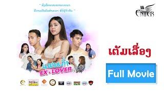 ຮູບເງົາລາວ ແຟນເກົ່າ หนังลาว แฟนเก่า Ex-lover Full movie