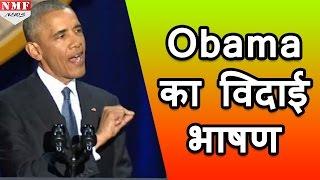 Barack Obama ने Farewell Speech में कहा और ताकतवर हुआ America