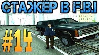 Advance Rp Purple [ #14 ] - Стажёр в FBI