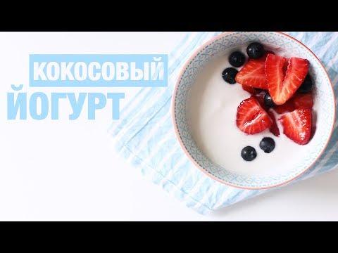 Кокосовый йогурт   Рецепт домашнего йогурта без йогуртницы - Простые вкусные домашние видео рецепты блюд