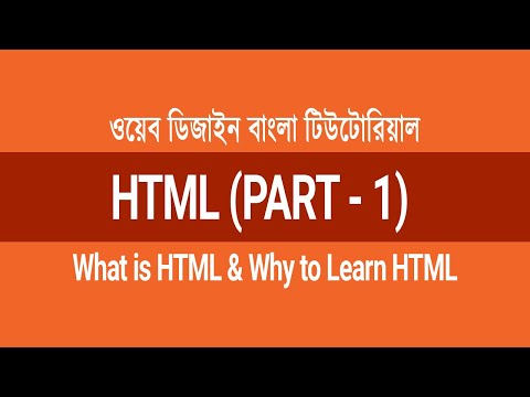 HTML5 Bangla Tutorial (Part-1) | What is HTML, Why to Learn HTML thumbnail