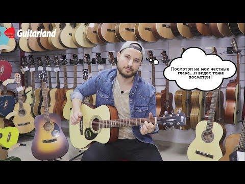 Акустическая гитара Cort AF510 OP │ Обзор инструмента