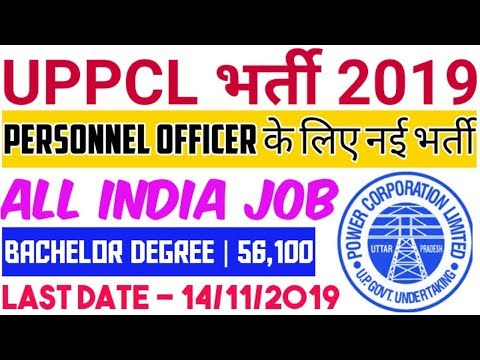 UPPCL Personnel Officer Recruitment Online Form 2019