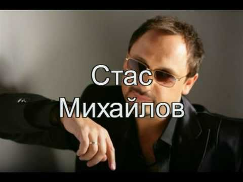 Клип Стас Михайлов - Ветер-бродяга