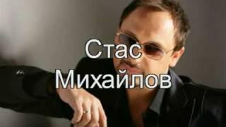 Стас Михайлов - Ветер -бродяга