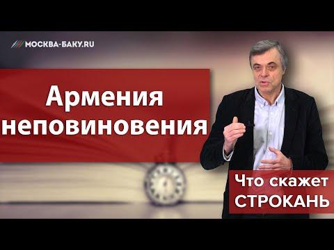 Армения неповиновения. Что скажет Строкань