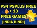 How to Get PlayStation Plus for Free + PS4 Games in Hindi