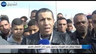 تبسة: سكان حي لعوينات يحتجون بسبب تأخر الأشغال بالجسر