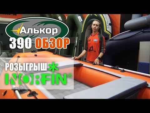 ОБЗОР лодки Алькор 390 - ГЛАВНЫЙ ПРИЗ FM CUP 2019 + Розыгрыш футболки