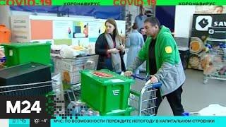 Москвичи стали чаще заказывать доставку продуктов на дом - Москва 24