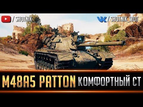 М48A5 Patton - КОМФОРТНЫЙ СРЕДНИЙ ТАНК
