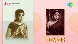 Upasane | Yakundendu Tushara song