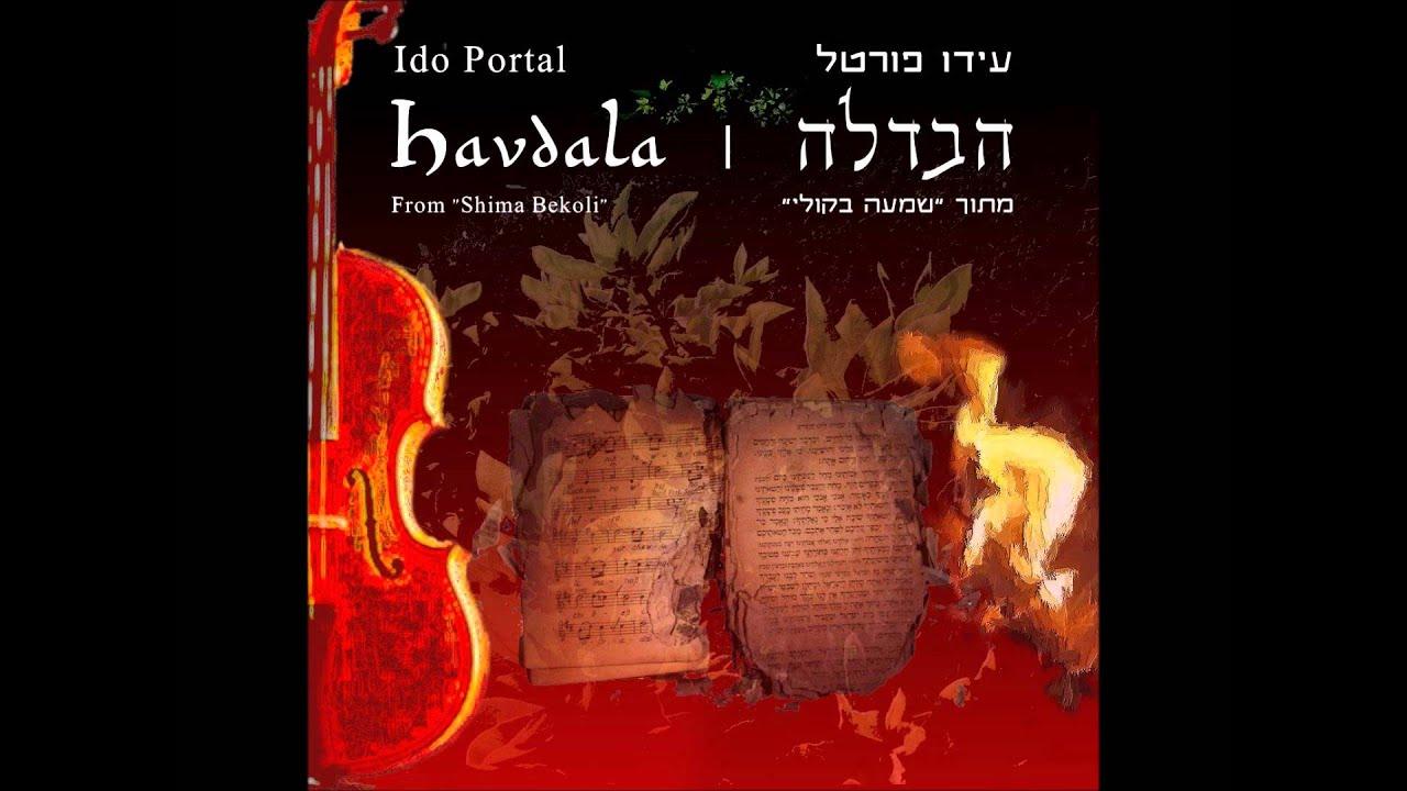 הבדלה - עידו פורטל - Havdalah - Ido Portal