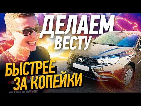 Делаем Ладу Весту быстрее за копейки // Чип-тюнинг Лады Весты