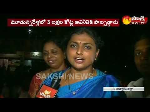 సిబిఐ విచారణకు చంద్రబాబు సిద్దమేనా ?    MLA Roja Fires On Cm Chandrababu Naidu And Lokesh