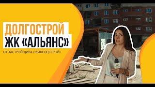 """Долгострой """"Альянс"""" от застройщика """"Жилсоцстрой"""""""
