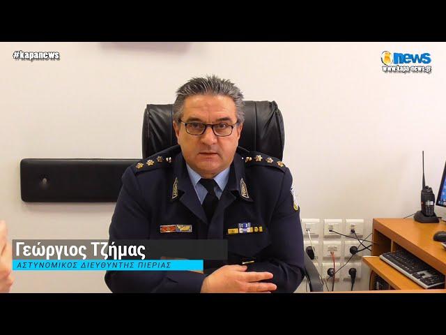 O Αστυν. Διευθ. Πιερίας κ. Γεώρ. Τζήμας ενημερώνει για τα μέτρα περιορισμού των μετακινήσεων