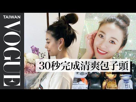 女星傳授包子頭綁法(吳姍儒、李佳穎、阿諾、蔡詩芸)|髮型教學合集 #2|Vogue Taiwan