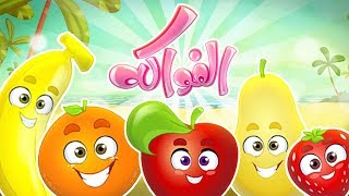 كليب الفواكه - fruits clip | قناة كراميش الفضائية Karameesh Tv