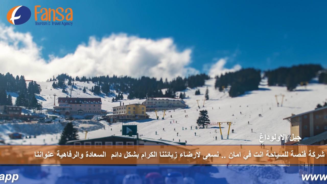 السياحة في تركيا   رحلة الى مدينة بورصة الخضراء