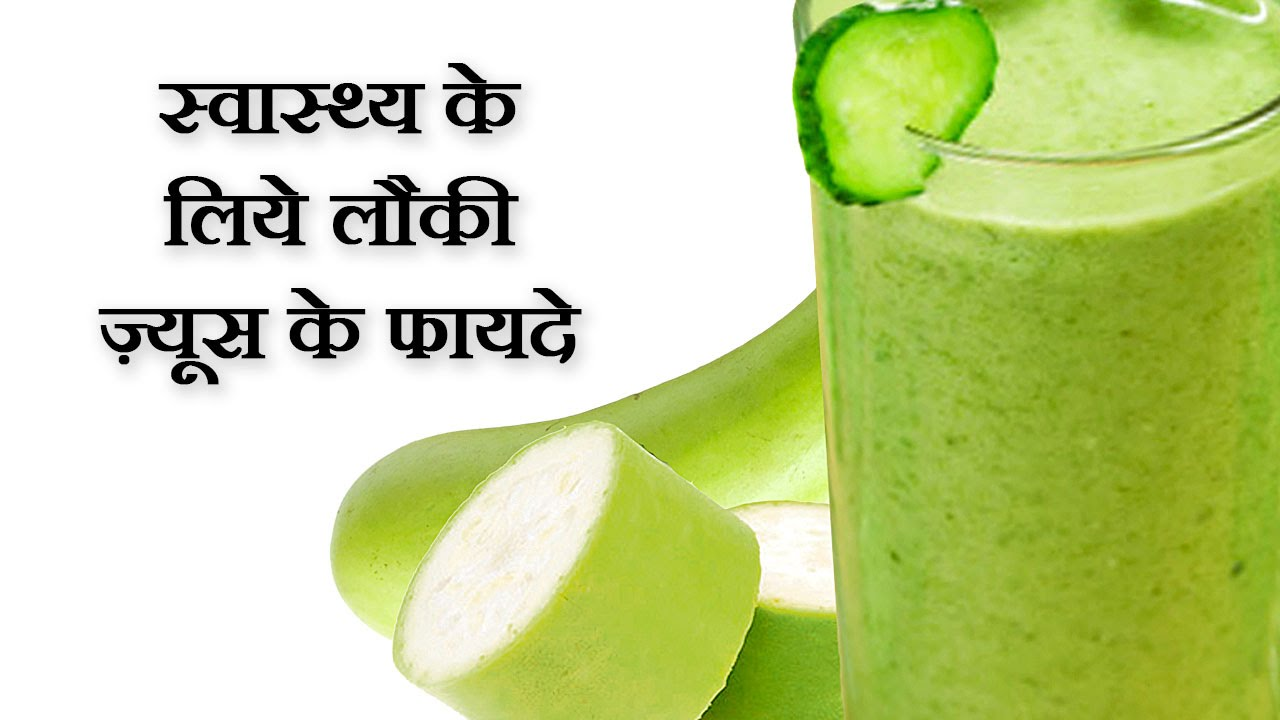 लौकी ज्यूस के फायदे health benefits of bottle gourd juice in hindi sachin goyal