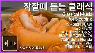 잠잘때 듣는 음악 클래식 명곡 1시간 잠잘오는음악 수면음악 편안한 잔잔한 음악 잠오는 클래식 자장가 힐링음악 Classical Music for Sleeping