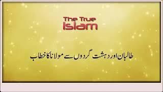 Terrorism || Molana Tariq Jameel bayan on terrorist || Deeni Baatein || Islam