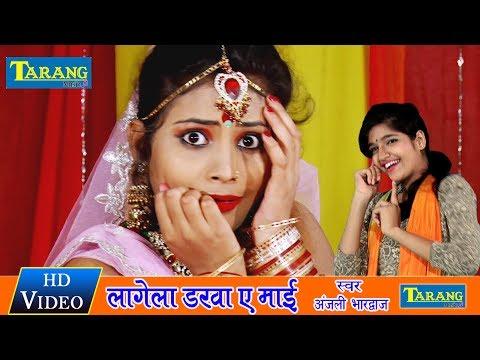 शिव विवाह गीत -अंजलि भारद्धाज - Shiv Vivaah -  Lagela Darwa A maai - Bhojpuri Bhakti Song -