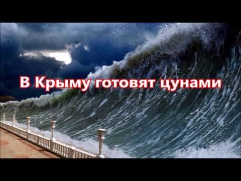 В Крыму готовится