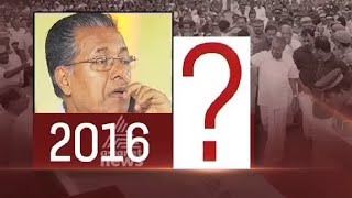 Future of Pinarayi vijayan in Kerala Politics   Asianet News Nerkkuner 21 Jan 2016
