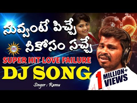 Nuvvante Pichi Neekosam Sache Love Failure DJ Song || Singer #Ramu || Love Songs || DRC SUNIL SONGS