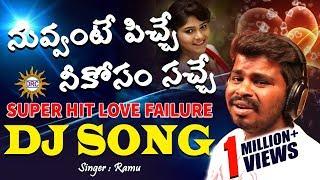 Nuvvante Pichi Neekosam Sache Love Failure DJ Song || Singer #Ramu || Love Songs || DRC SUNIL SONGS
