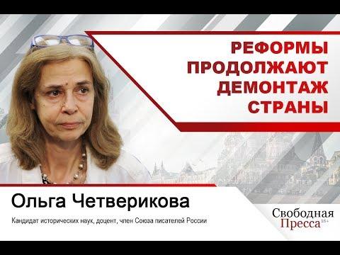 #ОльгаЧетверикова | Реформы