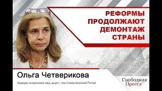 #ОльгаЧетверикова   Реформы продолжают демонтаж страны