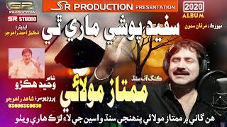 Sufed Poshi Maary Thi - Mumtaz Molai - New Song 2020 SR Production