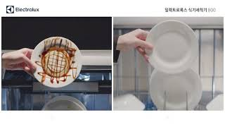 성우 김나율 - 일렉트로룩스 식기세척기 사용방법