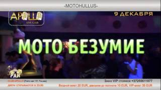 Танцевальный Pай 35 (Tantsuparadiis 35) - 9.detsembril 2011 Club APOLLO reklaam